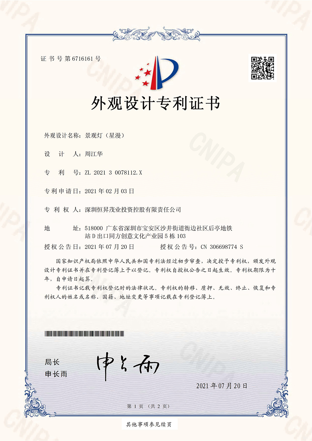 Congratulations on Hengmao Lighting's appearance patent authorization! !